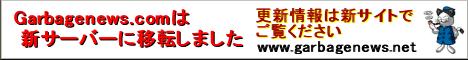 ガベージニュース(旧:過去ログ版)